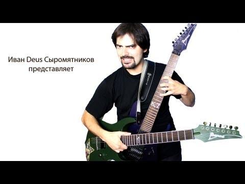 Зачем гитаристу семиструнная гитара