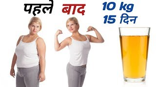 How to Lose Weight 10 kg in 15 days by Cumin Seeds