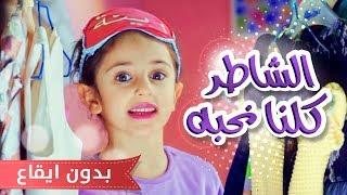 Download Video كليب الشاطر كلنا نحبه do you love me - زينة عواد بدون ايقاع MP3 3GP MP4