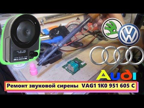 AUDI A6 MAIER 🛠️Своими руками Ремонт Сирены Alarm Horn на AUDI A6 C6 SEAT | SKODA | VW | MULTI SUBS