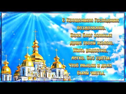 С Крещением Господним  поздравляю. Всех благ земных  душе твоей желаю. ☑️ 🙏