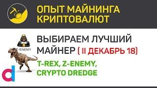 Выбираем лучший майнер - II Декабрь 18 | Выпуск 107 | Биткоин - опыт майнинга криптовалют