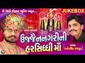 Download Ujjain Nagari Ni Harsiddhi Maa | Manojsinh Rajput | New Gujarati Song 2017 MP3 song and Music Video