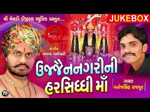 Ujjain Nagari Ni Harsiddhi Maa | Manojsinh Rajput | New Gujarati Song 2017