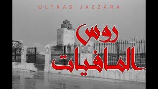 Ultras Jazzara  - روس المافيات