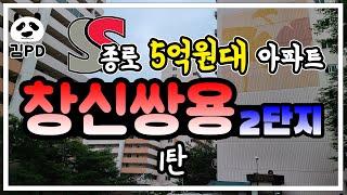 [김PD 임장기]창신쌍용2단지 1탄