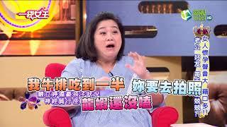 一袋女王 官方正版 20171030     女人懷孕聲音大 藉口多!! 老公 好友 每天戰戰兢兢?!