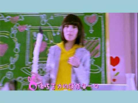 張韶涵 Angela Zhang - 頭號甜心 (官方版MV)