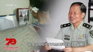 [向伟大复兴前进]共和国不会忘记 回望历史 致敬英雄| CCTV
