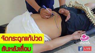 จัดกระดูกแก้อาการปวดหลัง ปวดเอว กระดูกสันหลังเสื่อม | ซีรีย์เจาะโรค EP.3