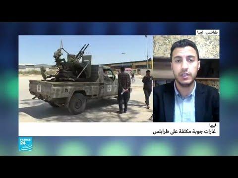 ليبيا: غارات جوية مكثفة على طرابلس  - نشر قبل 2 ساعة