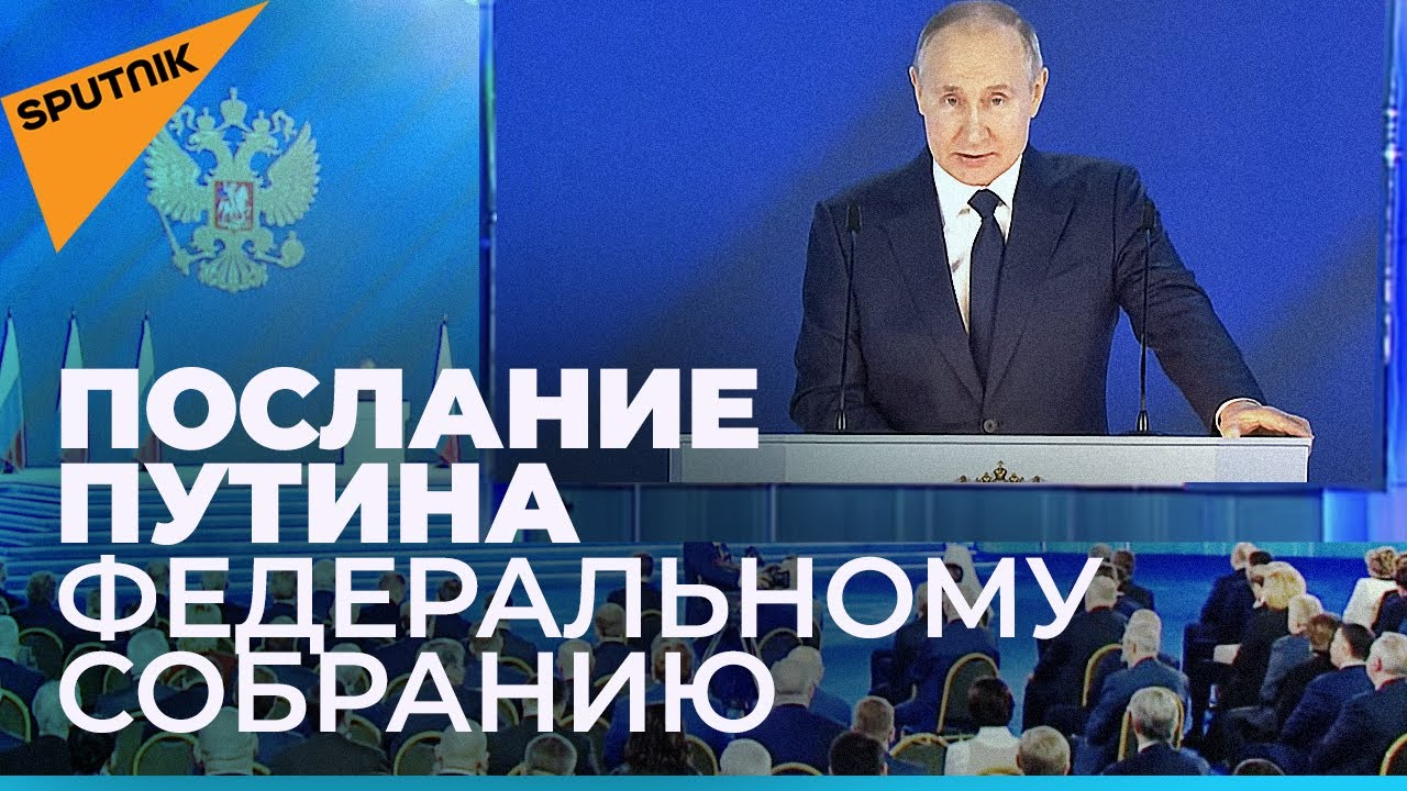 Послание президента России Владимира Путина Федеральному собранию - LIVE