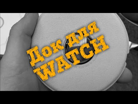 ⌚️Обзор Apple Watch - зарядная док станция