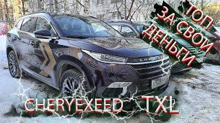 Chery Exeed обзор автомобиля.  Тест драйв