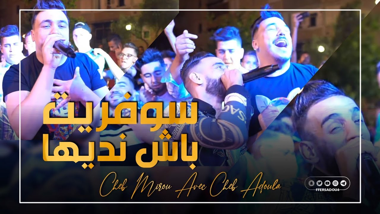 Download Cheb Mirou Avec Cheb Adoula 2021 - Soufrit Bach nadiha - | © (Official Video)