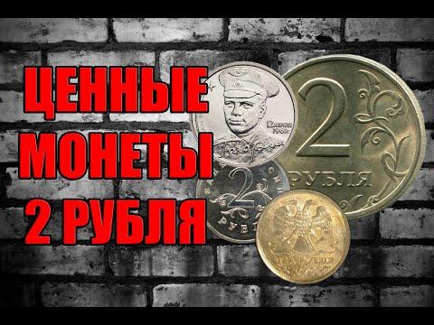 ЦЕННЫЕ ДВУХРУБЛЕВЫЕ МОНЕТЫ РОССИИ. 2 РУБЛЯ СТОИМОСТЬ И РАЗНОВИДНОСТИ