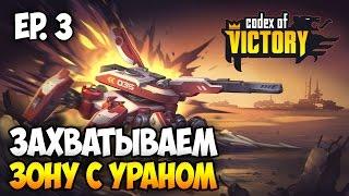 Codex of Victory 💥 Прохождение: Мясорубка и Урановая Стена