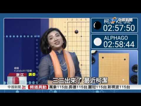 人機圍棋開打! 陸棋王迎戰AlphaGo│中視新聞專題 20170523