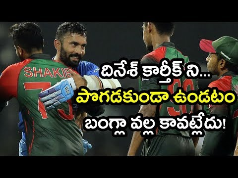 India vs Bangladesh : Even Bangladesh Also Lauds Dinesh Karthik | Oneindia Telugu