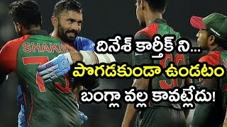 India vs Bangladesh : Even Bangladesh Also Lauds Dinesh Karthik | Oneindia Telugu
