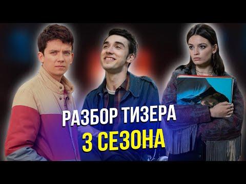Разбор тизера 3 сезона сериала Половое воспитание / Sex Education