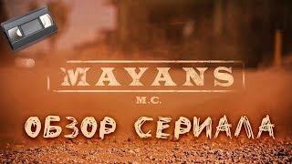 МАЙЯНЦЫ ( Mayans MC ) Обзор сериала