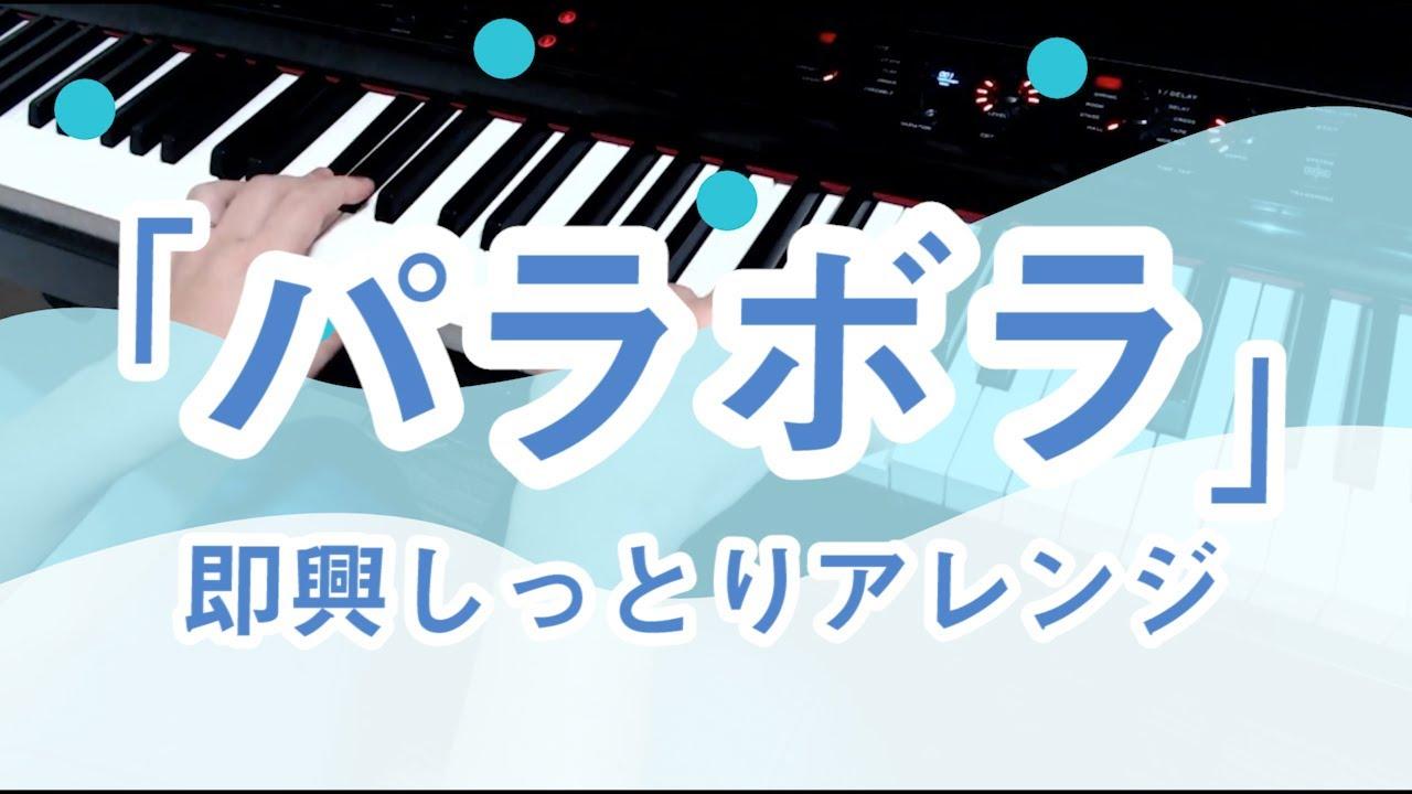 Official髭男dsim  パラボラ をピアノで即興しっとりアレンジ