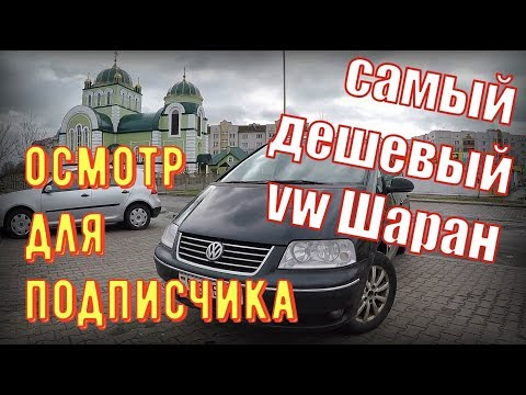 Смотрю САМЫЙ недорогой в РБ VW Sharan(2-й рест.) 1.9 TDI /2005. Не БИТ не КРАШЕН, ездила ДЕВУШКА..:)