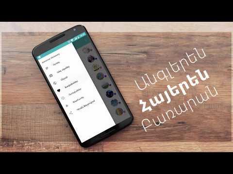 Armenian To English Dictionary (Best Mobile Translator For Android) / Հայերեն անգլերեն բառարան
