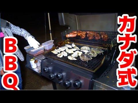牡蠣の水蒸気で肉を蒸す!カナダ式バーベキュー
