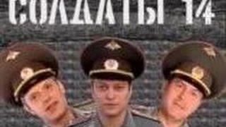 Солдаты. 14 сезон 44 серия