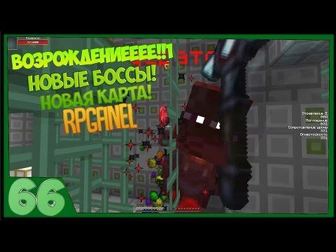 RpgFinel | Открытие RPG FUN | ВОЗРОЖДЕНИЕ ТОП RPG СЕРВЕРА !! [ 07.04.2017 ]