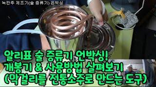 녹칸다의 녹칸주 제조기(알리표 술 증류기) 언박싱