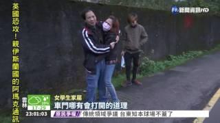 車門疑故障 學生摔出公車喪命