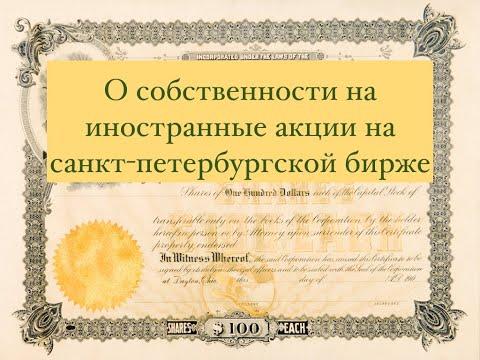 О собственности на иностранные акции на санкт-петербургской бирже