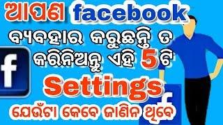 Odia||Facebook 5 most Important Settings||5ଟି ଗୁପ୍ତ settings ଯେଉଁଟା ଆପଣ ଜାଣି ନାହାଁନ୍ତି।
