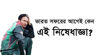 ভারত সফরের আগেই কেন সাকিবের নিষেধাজ্ঞা? | Shakib Al Hasan | Somoy TV