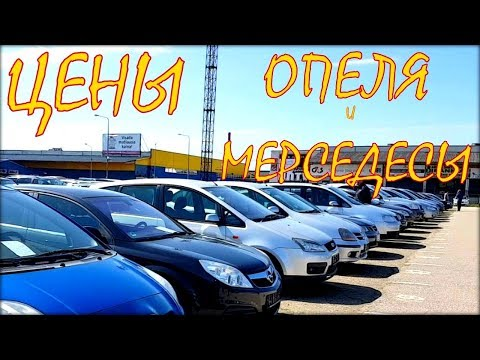 Опеля и Мерсы. Обзор цен на автомобили из Литвы, Opel и Mercedes-Benz.  Заказ, осмотр, покупка автомобиля и перегон авто из Европы. http   www.auto -spar.ru  e188297d089