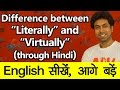 Learn How to Use Literally & Virtually | Hindi to English Speaking | Meaning and Difference