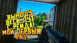 Escape From Tarkov 2019 - ВЫНОШУ ЛУТ С РЕЙДА ПЕРВЫЙ РАЗ! - Я ЗАБРАЛ ИХ ВСЕХ!