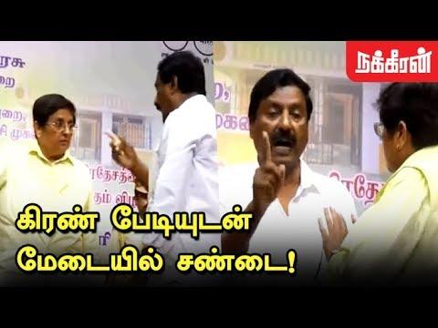 கிரண் பேடியுடன் மேடையில் சண்டை! Conflict between Puducherry AIADMK MLA and  Kiran Bedi
