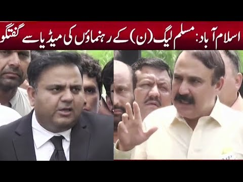 PMLN Tariq Fazal Reacted At Fawad Chaudhry's Conference | 18 July 2017