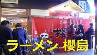 肉を食ったと実感する 「ラーメン櫻島」 を訪ねました ♪ thumbnail