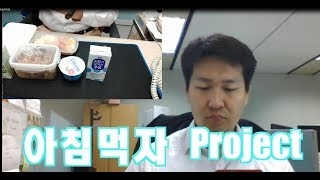 [ASMR][먹방]아침먹자 Project 19 [혼밥친구]