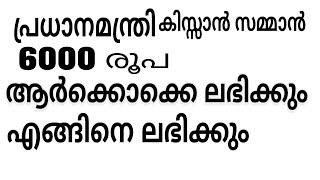 Rs: 6000/- pradhanmandri kisan samman പ്രധാനമന്ത്രി കിസാൻ സമ്മാൻ