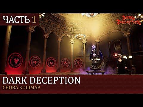 Dark Deception (Дарк Десепшн) Часть 1 | СНОВА КОШМАР | стрим