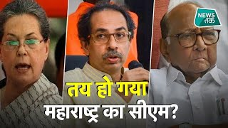 महाराष्ट्र में शिवसेना के साथ कांग्रेस की डील तय! #Newstak
