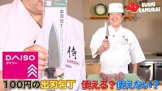 【検証】DAISOの100円出刃包丁の切れ味は!?寿司職人が使ってみた!★これはオススメ!魚をさばいてわかった驚きの切れ味!ダイソー100円出刃包丁恐るべし!