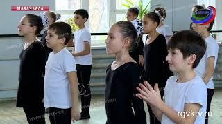 Ансамбль танца «Виртуозы Дагестана – Счастливое детство» провели открытый урок