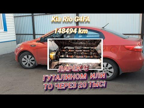 Двигатель G4FA 1.4 Kia Rio. Ремонт после непройденного ТО